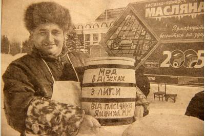 Пасічник Яценко Микола Миколайович